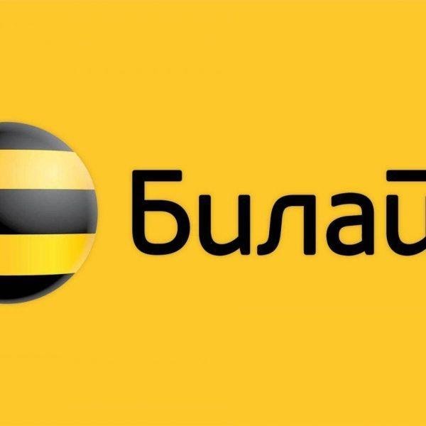 Билайн запустил сервисVoLTEв Москве и Санкт-Петербурге (bilai n blokirovka nomera 6)