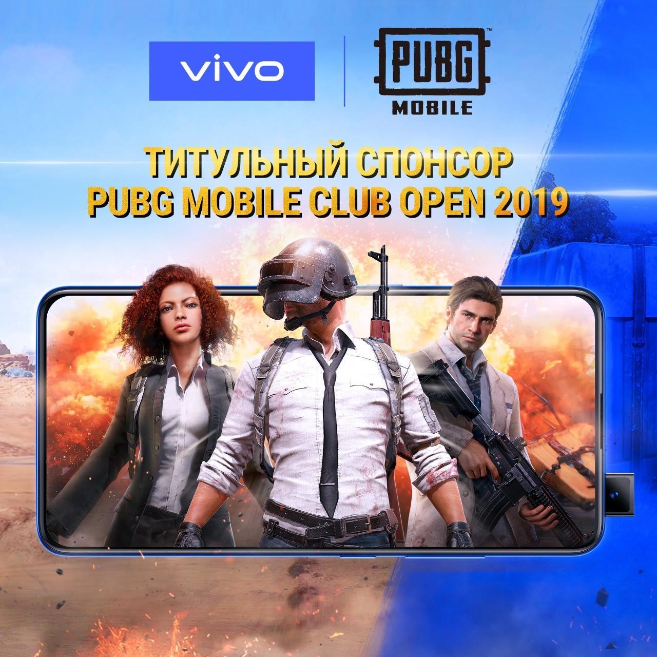 Vivo стала титульным спонсором PUBG Mobile (iii)