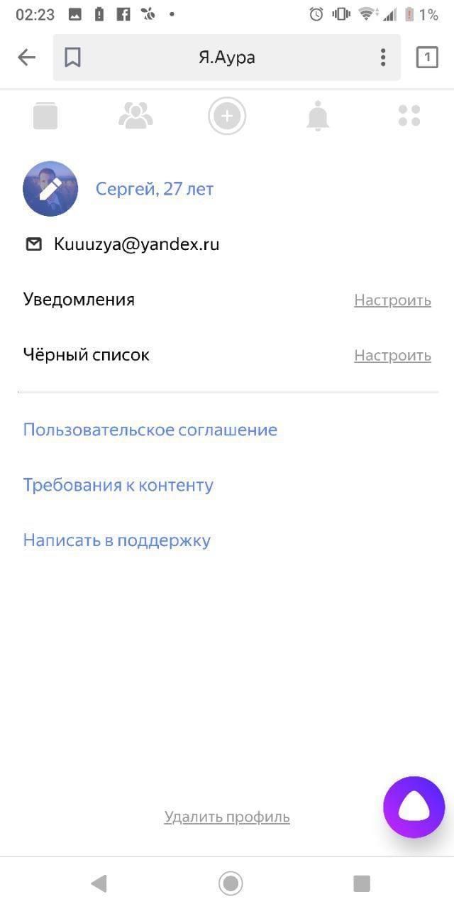 Яндекс запустил новую социальную сеть Яндекс Аура. Первые впечатления и инвайты (photo 2019 03 16 02 43 06)