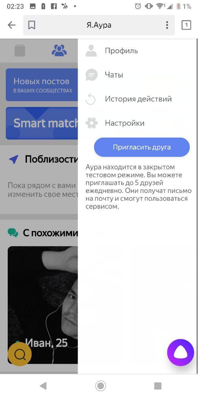 Яндекс запустил новую социальную сеть Яндекс Аура. Первые впечатления и инвайты (photo 2019 03 16 02 43 12)