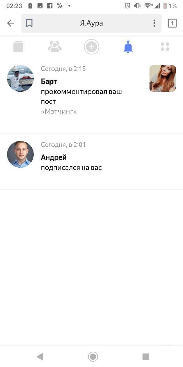 Яндекс запустил новую социальную сеть Яндекс Аура. Первые впечатления и инвайты (photo 2019 03 16 02 43 18)