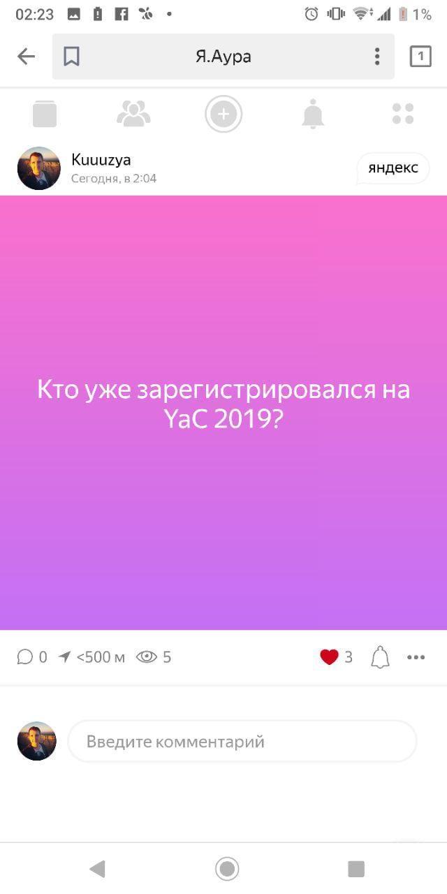 Яндекс запустил новую социальную сеть Яндекс Аура. Первые впечатления и инвайты (photo 2019 03 16 02 43 22)