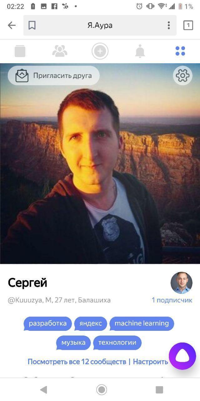 Яндекс запустил новую социальную сеть Яндекс Аура. Первые впечатления и инвайты (photo 2019 03 16 02 43 25)