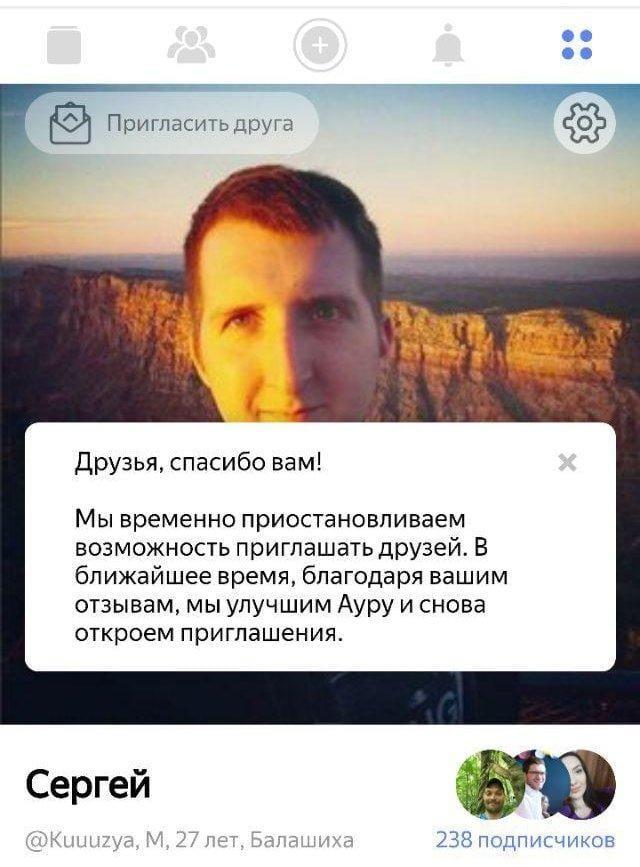 Яндекс приостановил возможность отправлять инвайты (приглашения) в Ауру (photo 2019 03 17 21 08 28 e1552846145739)