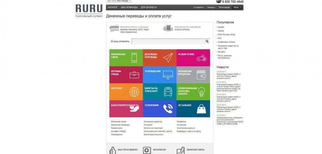ВымпелКом полностью выкупил платёжный сервис RURU (ruru plategnaia sistema)