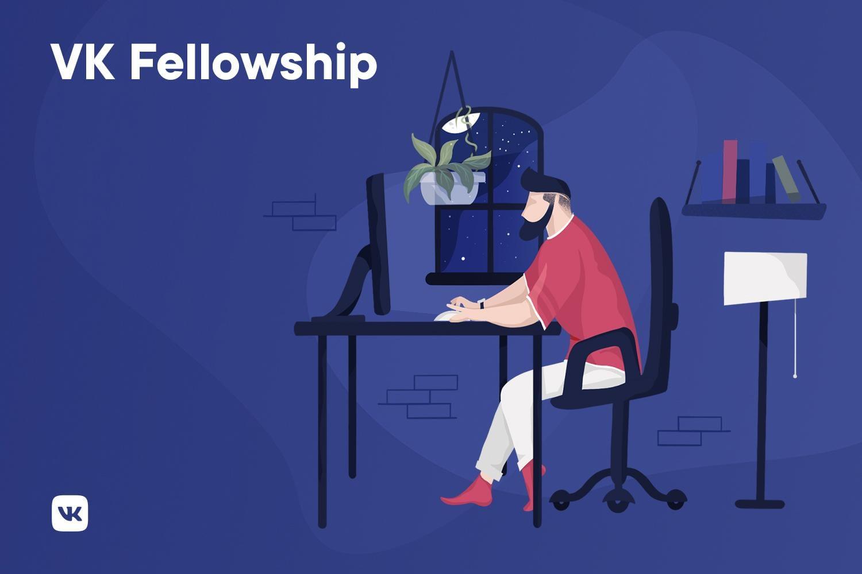 ВКонтакте открыл приём заявок на вторую стипендиальную программу VK Fellowship (vk fellowship)