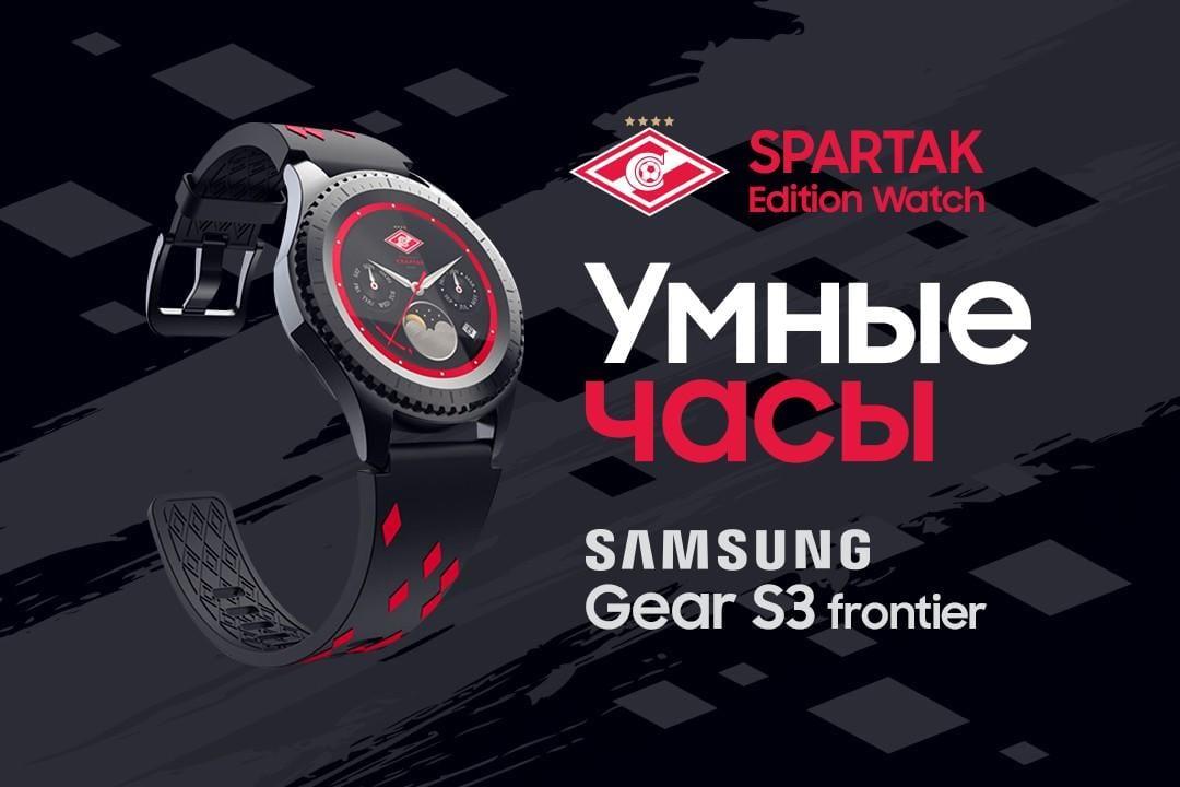 Samsung сделала часы Gear S3 frontier для фанатов Спартака ()