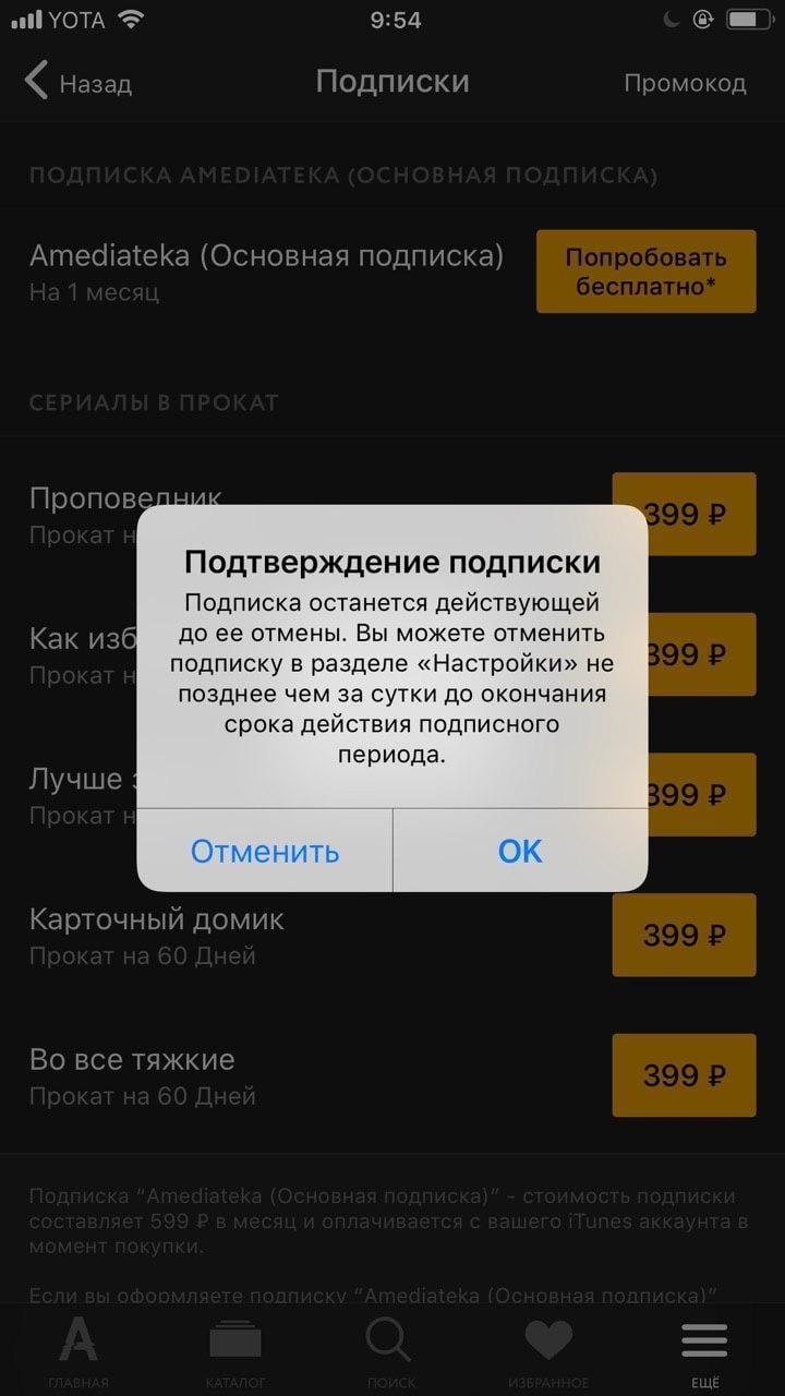 Apple добавляет дополнительный шаг в процесс оформления подписок в App Store (2019 04 12 09.54.36)