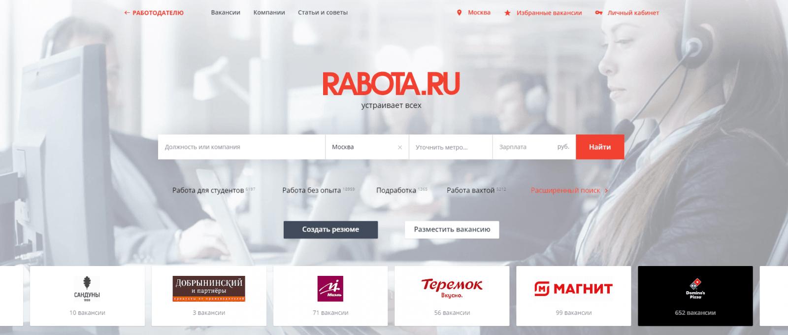 Сбербанк купил портал Rabota.ru (5)