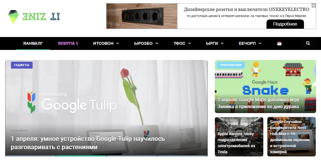 1 апреля: сайт ITZine.ru взломали странные хакеры (777)