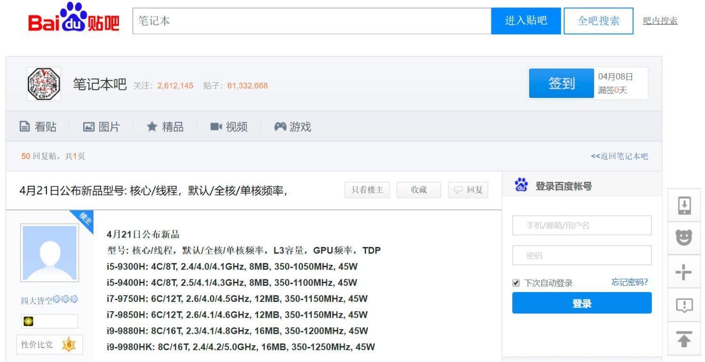 Intel Core от i5-9300H до i9-9980HK: утечка дополнительных спецификаций ()