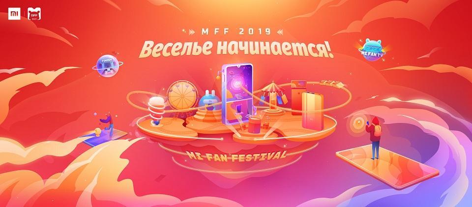 Xiaomi запустила акции по всему миру в рамках Mi Fan Festival (gf)
