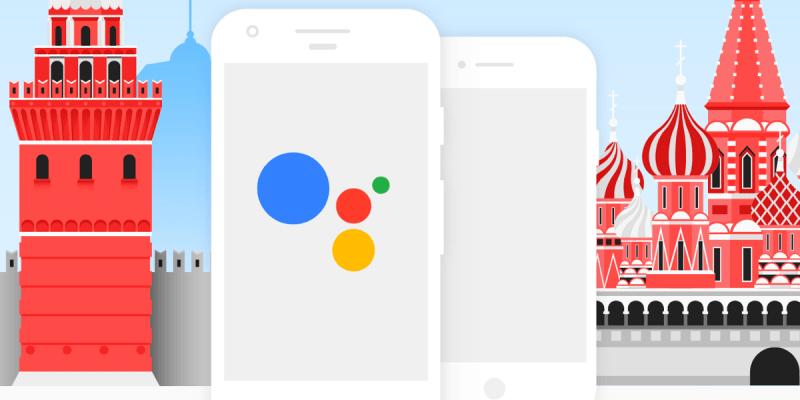 Google Ассистент в России получил новые возможности (google assistant 55)