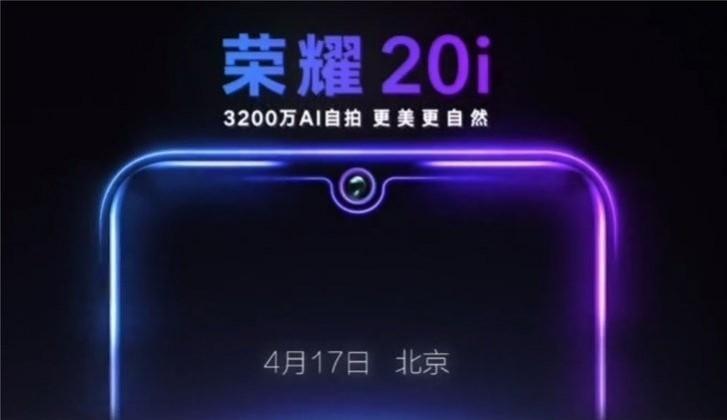 Смартфон Honor 20i официально выйдет 17 апреля (gsmarena 001)