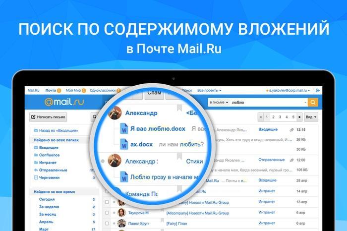 В почте Mail.ru теперь можно искать по содержимому изображений (image 5v7j9re)