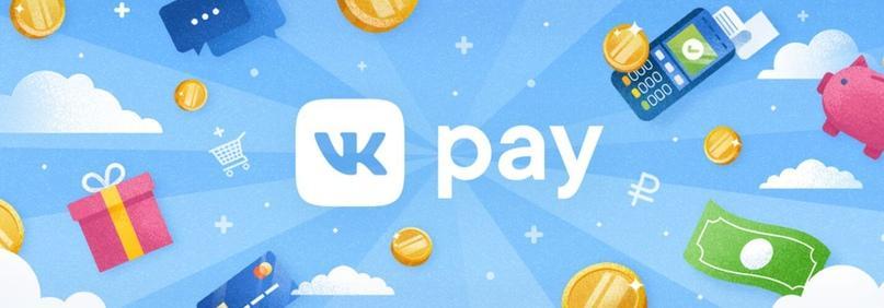 ВКонтакте начала тестирование платформы VK Pay для юридических лиц и ИП (jn7w sq1feq)