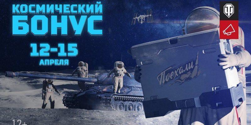 Игроков World of Tanks поздравили с Днем космонавтики прямо с борта МКС (maxresdefault 3)