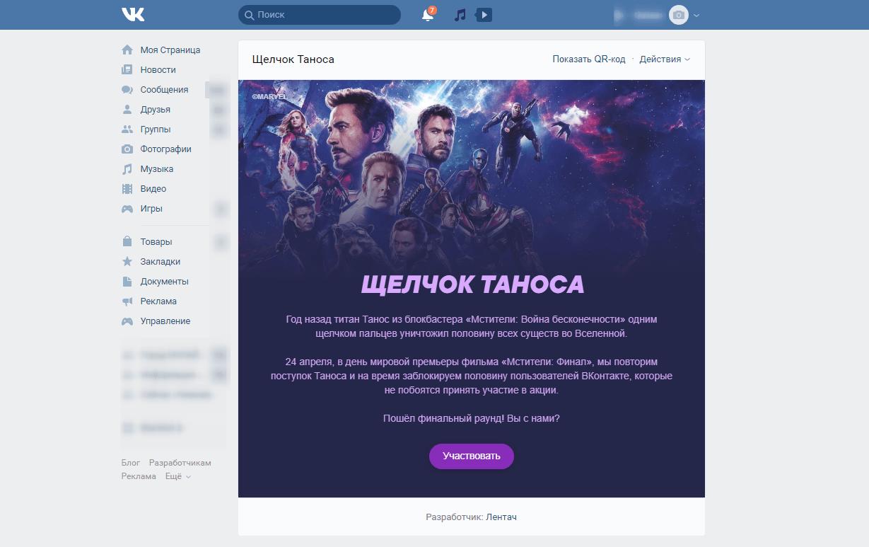 Щелчок Таноса: ВКонтакте заблокирует страницы пользователей, но ненадолго (parametry 1)