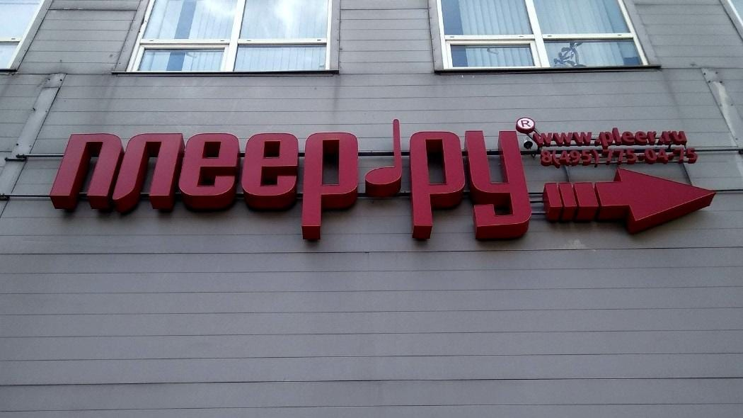 «Плеер.Ру» закрыли из-за махинаций с чеками (pleer)