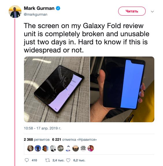 Первые обзоры складного Galaxy Fold: Экран ломается через 2 дня использования (snimok jekrana 2019 04 18 v 9.57.16)