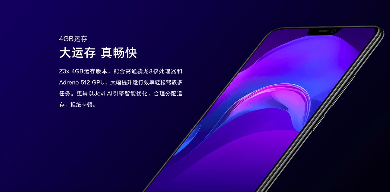 Vivo представила новый смартфон Vivo Z3x (snimok jekrana 2019 04 29 v 23.57.16)