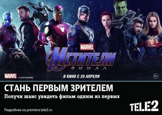 Tele2 покажет Мстители: Финал раньше всех. Билеты можно выиграть (tele2 marvel)