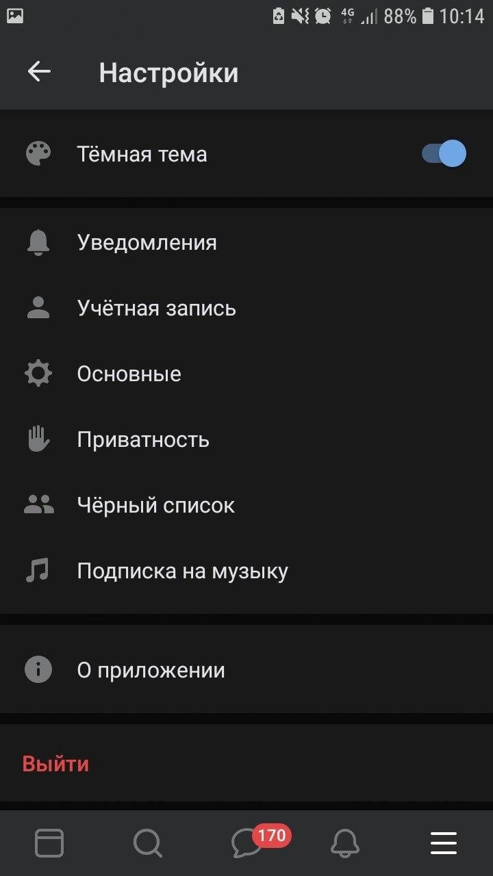 """ВКонтакте"" добавила темную тему для Android (temnaja tema 3)"