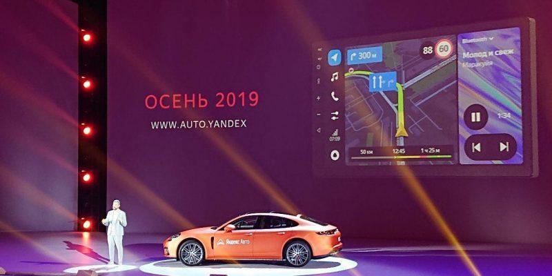 """YaC 2019: Оплата парковки, определение местоположения без GPS, удаленный запуск двигателя и другие возможности новой версии """"Яндекс.Авто"""" (2019 05 23 17.14.10)"""