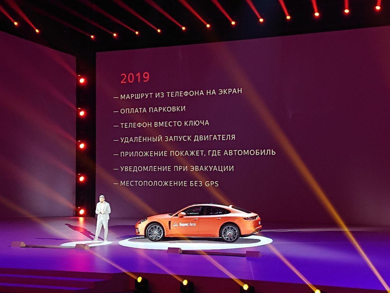 """YaC 2019: Оплата парковки, определение местоположения без GPS, удаленный запуск двигателя и другие возможности новой версии """"Яндекс.Авто"""" (2019 05 23 17.14.17)"""