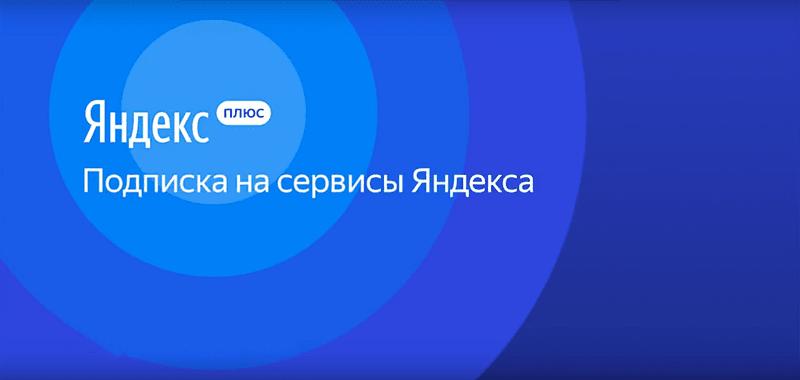 "YaC 2019: В ""Яндекс.Плюс"" появится семейная подписка за 299 рублей в месяц (muzyka iz reklamy yandeks plyus ko vsemu 2018)"