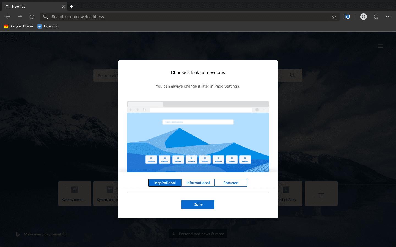 Microsoft выпустил первую сборку браузера Edge на Chromium для macOS (snimok jekrana 2019 05 21 v 3.57.44)