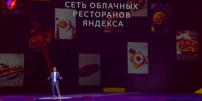 """YaC 2019: В сервисе """"Яндекс.Еда"""" появится сеть облачных ресторанов (snimok jekrana 2019 05 23 v 16.25.06)"""
