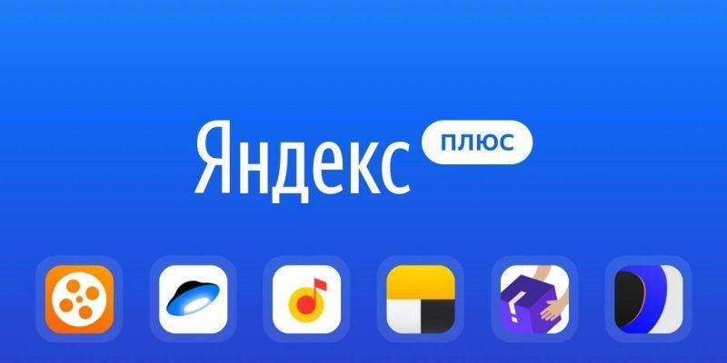 """YaC 2019: В """"Яндекс.Плюс"""" появится семейная подписка за 299 рублей в месяц (yandeks plyus chto ehto takoe i kak podklyuchit besplatno)"""