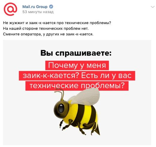 Билайн поругался с Mail.ru (bez nazvanija)