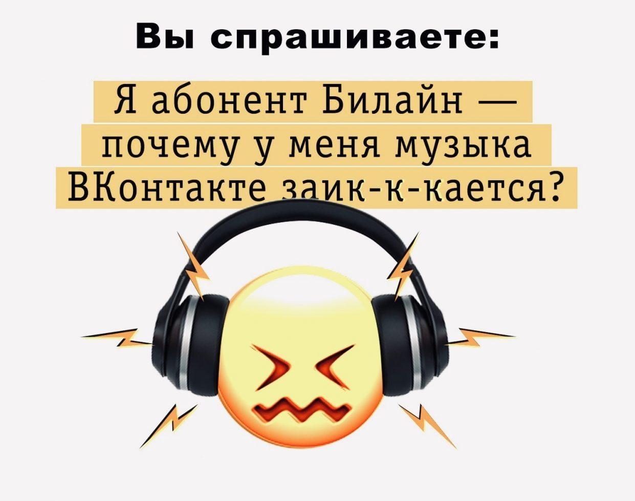 Билайн поругался с Mail.ru (img 6490)