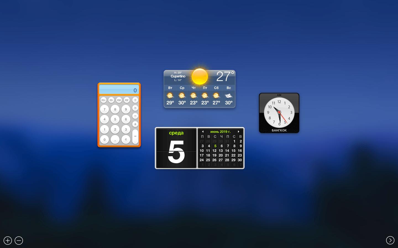 Панель Dashboard исчезла из новой macOS Catalina (snimok jekrana 2019 06 05 v 10.29.25)