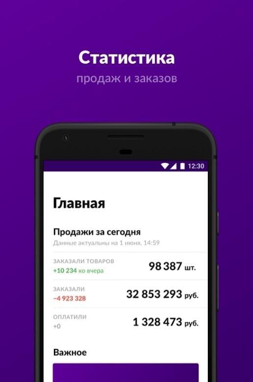 Wildberries запустил мобильное приложение для партнёров и поставщиков (app)