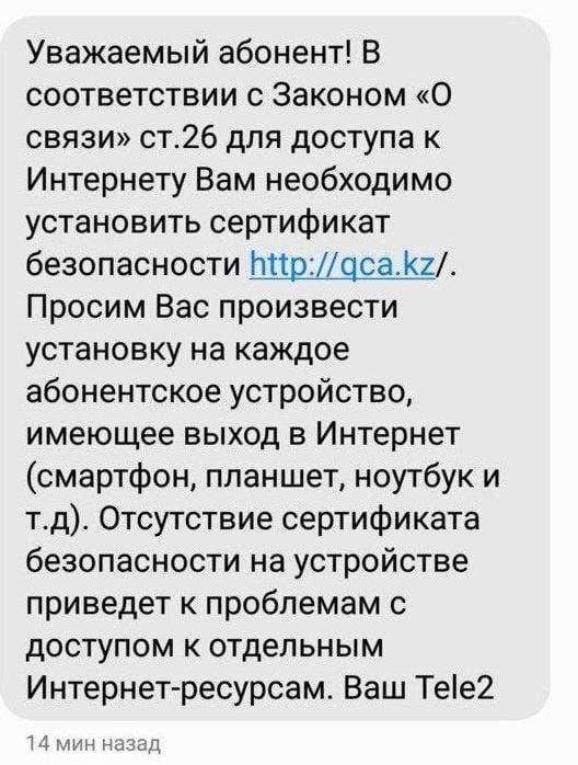 """В Казахстане начали перехватывать трафик для """"предотвращения кибератак"""" (wykjoug 1)"""