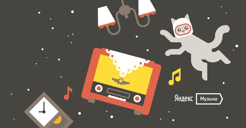 Яндекс рассказали о том, какая музыка популярна в некоторых городах России (38bc51b023b0da656de96c7d1f0f7e05)