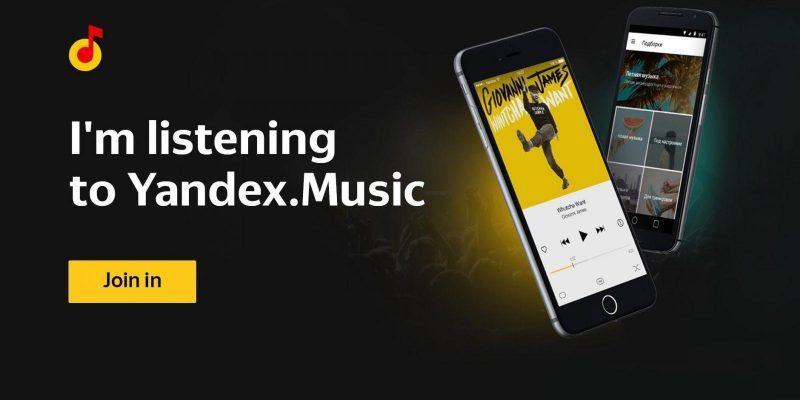 Яндекс рассказали о том, какая музыка популярна в некоторых городах России (page apps og img en)