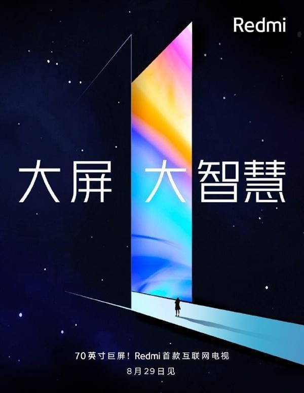 Redmi анонсирует 70-дюймовый Smart TV 29 августа (redmi2)