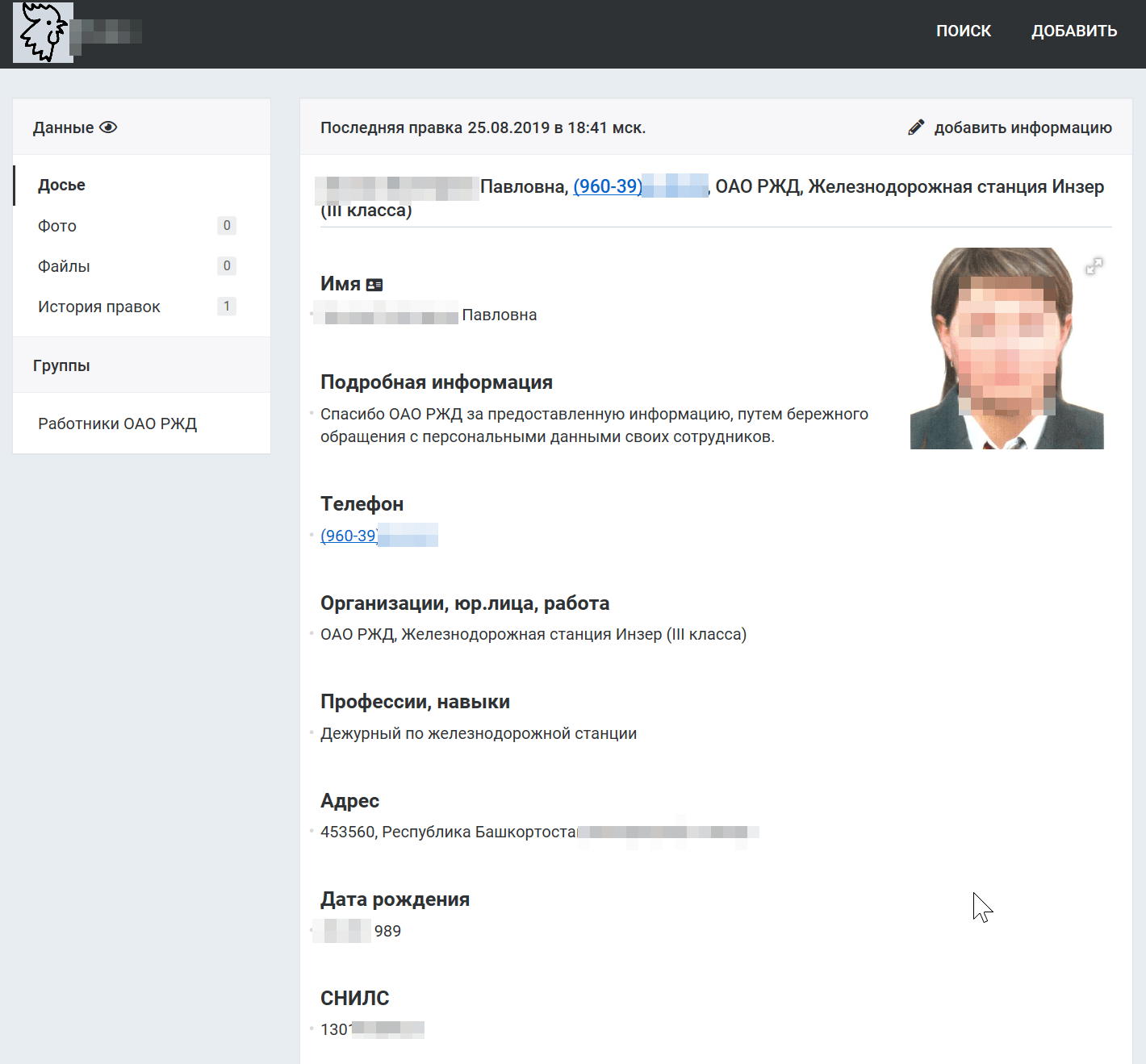 Утечка персональных данных сотрудников РЖД (vzfv)