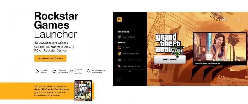 Rockstar представила свой загрузчик Rockstar Game Launcher и раздаёт GTA San Andreas за его установку (12)