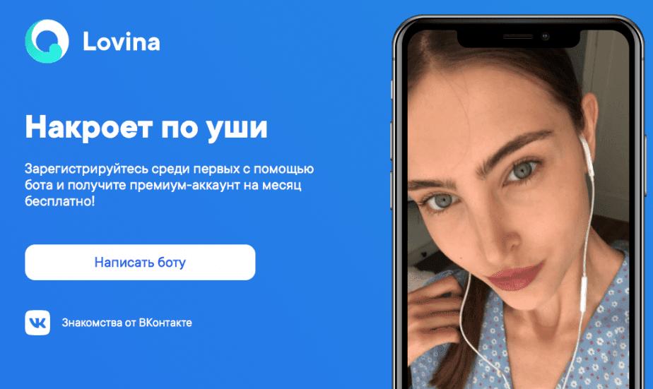 Вконтакте объявила о запуске нового приложения для знакомств (188)
