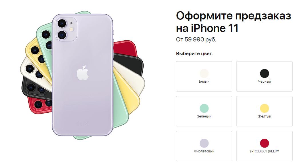 В России открыт предзаказ на iPhone 11 и Apple Watch 5 (2)