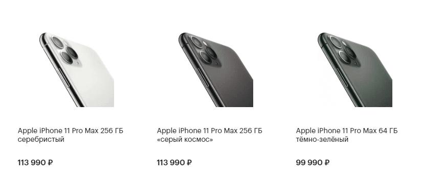 В России открыт предзаказ на iPhone 11 и Apple Watch 5 (4 e1568759045495)