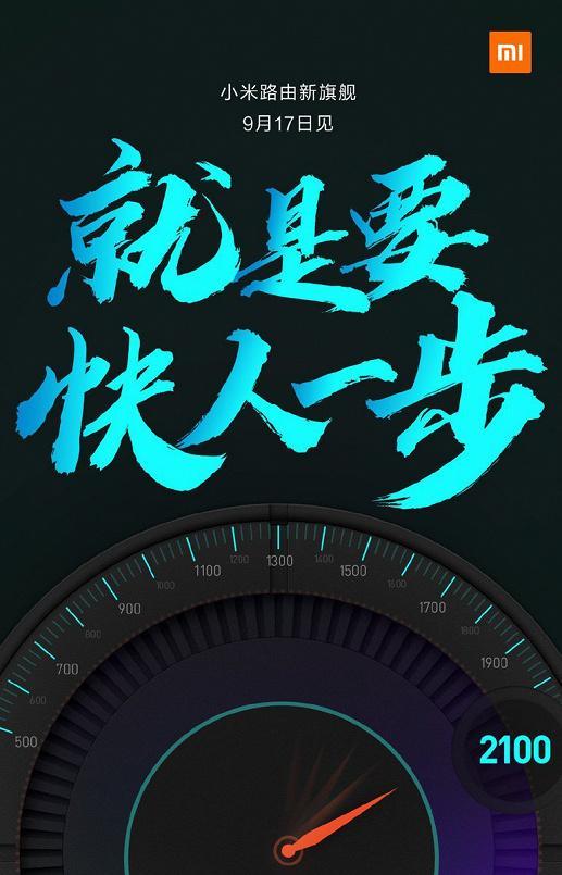 Xiaomi проведёт презентацию нового флагманского роутера 17 сентября ()