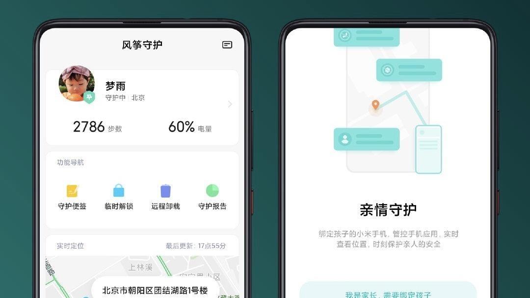В MIUI 11 появится функция, позволяющая контролировать смартфоны членов семьи (family guardian the new xiaomi application that will arrive with)