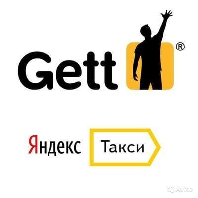 """Gett обвиняет """"Яндекс.Такси"""" в нарушении антимонопольного законодательства (osh15u joh0)"""