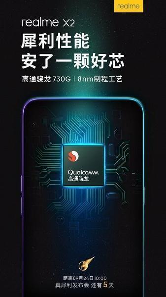 Компания Realme анонсировала смартфон Realme X2 (realme x2 730g soc)